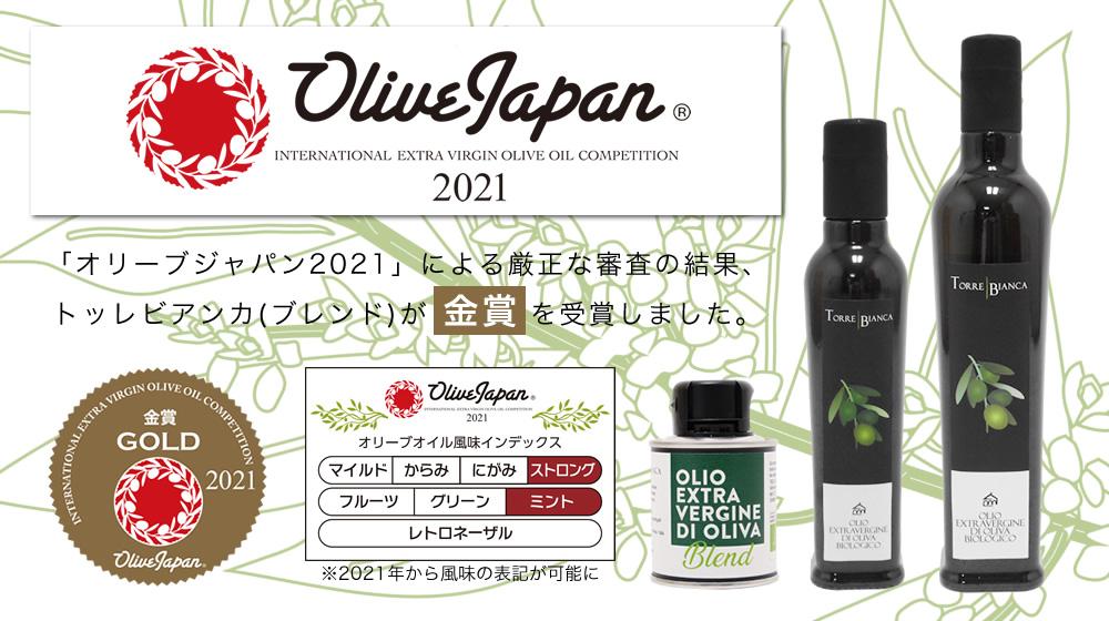 トッレビアンカBLENDがオリーブジャパン2021で金賞